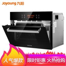 九阳(Joyoung)35L 嵌入式蒸烤箱 大容量二合一蒸烤一体机 烤箱蒸箱家用嵌入式 ZK01