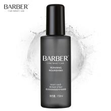 理发师(barber)卷发护型喷雾150ml