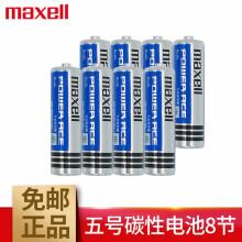 麦克赛尔(Maxell)5号7号电池碳性干电池家庭装 相机儿童玩具挂钟 5号8节 1件
