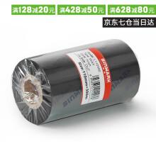 欣码(Sinmark)L110300 蜡基热转印打印机碳带 色带 条码机色带