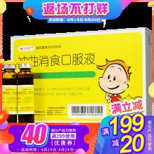 扬子江 神曲消食口服液 10ml*6支/盒 3盒装