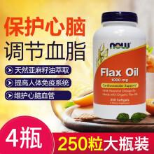 美国进口Now诺奥天然亚麻籽油软胶囊250粒1000mg不饱和亚麻酸中老年降血脂降三高 4瓶
