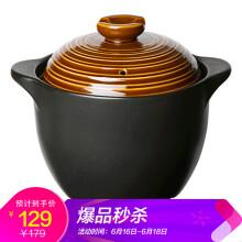 网易严选 拾光系列陶瓷煲3.5L 澳洲进口锂辉石陶土砂锅汤锅养生汤煲