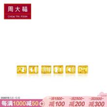 周大福(CHOW TAI FOOK)六字真言足金转运珠黄金吊坠 F181700 198 约3.8克
