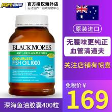 Blackmores澳佳宝 鱼肝油 成人 澳洲 辅助降血压 深海鱼油胶囊 无腥味 400粒