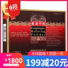 欧珂 食道平散 10g/盒 【10盒装】+维生素C