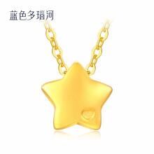 蓝色多瑙河 黄金3D硬金足金小星星吊坠 (搭配镀金银链) (赠镀金银链搭配)