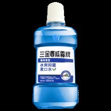 京东超市桂林三金西瓜霜抑菌漱口水250便携漱口液清新口气深层清洁套装 冰爽500ML