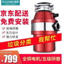 福降(FUJIANG)垃圾处理器厨房厨余粉碎机处理机家用 中国红