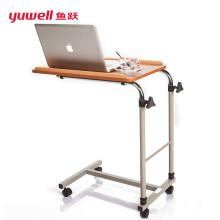 鱼跃(YUWELL)床边桌YU650 便携升降家庭移动餐桌病房护理桌