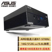 华硕(ASUS) PN51 商用办公教育 Mini迷你主机小机箱台式机电脑 (AMD锐龙R7-5700U 16G 512G Win10 3年上门)