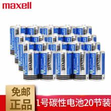 麦克赛尔(Maxell)1号D碳性1.5V大号干电池锌猛 适用于煤气灶燃气灶等 1号20节 *1