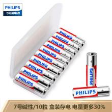 飞利浦(PHILIPS)7号电池碱性10粒 适用于键盘/门锁/剃须刀/玩具/遥控器/钟表/电子秤/话筒等七号LR03AAA
