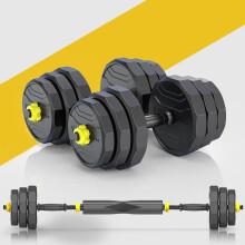 双牌 环保哑铃男女式可拆卸包胶手拎杠铃套装家用运动健身器材20公斤(10kg*2)送连接杆