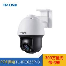 普联(TP-LINK)无线球机室外防水监控摄像头360°全景有线网络摄像头手机无线远程智能监控 TL-IPC633P-D【POE供电】 官方标配【128G】