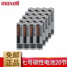 麦克赛尔(Maxell)5号7号电池碳性干电池家庭装 相机儿童玩具挂钟 7号20节 1件
