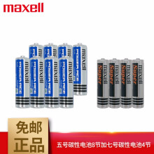 麦克赛尔(Maxell)5号7号电池碳性干电池家庭装 相机儿童玩具挂钟 5号8节+7号4节 1件