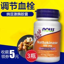 海囤全球              美国now纳豆激酶胶囊60粒nattokinase疏通血管软化血管 3瓶