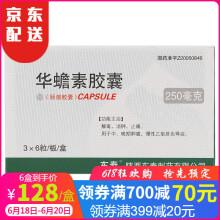 东泰 华蟾素胶囊 0.25g*18粒 5盒