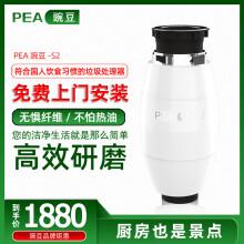 pea豌豆S2家用厨房食物垃圾处理器水槽厨余垃圾粉碎机静音研磨 白色 PEA豌豆整机