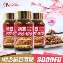 京东国际              NSSK日本浓缩纳豆激酶3000FU 日本原装进口 30粒 清理血管血脂血栓 3瓶装