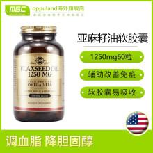 solgar有机亚麻籽油a亚麻酸软胶囊2500mg100粒三高保健品美国进口 1瓶