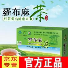 尼亚人罗布麻茶调节新疆产地可配搭同仁堂养生银杏原叶三高 3gx120袋礼盒装x2盒
