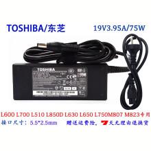 原装东芝充电器L600-32B 35R 62R笔记本电脑适配器19v3.95A电源线