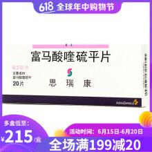 AstraZeneca/阿斯利康 思瑞康 富马酸喹硫平片 0.2g*20片