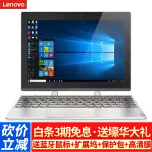 联想Miix320/325/D330平板电脑二合一pad 10.1英寸办公笔记本Win10 MIIX320 FHD全高清/4G/64G 银色 官方标配