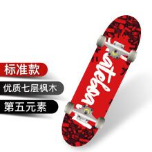 运动伙伴(MOTION PARTNER)滑板儿童青少年成人初学者四轮双翘板男女生刷街代步公路滑板车 第五元素【标准款】