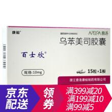 百士欣 乌苯美司胶囊 10mg*15粒/盒 标准1盒装