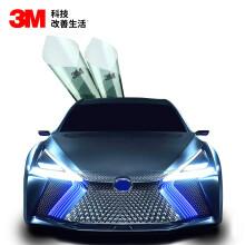 3M 汽车贴膜 朗清系列 全车(深色)汽车膜 车膜 太阳膜 隔热膜 轿车 SUV MPV 全国包施工 汽车用品 侧后挡(浅色)