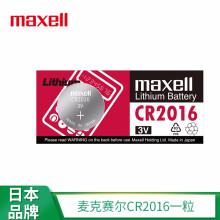 麦克赛尔maxell进口CR2016纽扣电池铁将军雅迪x5爱玛雪豹新日台铃绿源电瓶车遥控器钥匙电池 2016一粒简 *1