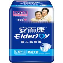 安而康Elderjoy 舒适干爽成人纸尿裤L10片 老人尿不湿 双层棉芯 产妇尿裤 大号(臀围:101cm-139cm)