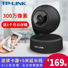 普联(TP-LINK) 300万无线高清监控摄像头家用无线wifi手机夜视网络摄像机 双向语音 TL-IPC43AN墨黑(300万像素)