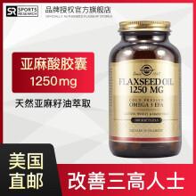 solgar美国进口1250mg100粒欧米伽3有机亚麻籽油omega-3软胶囊 1瓶