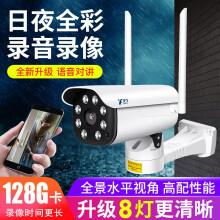 荧飞 无线监控器高清夜视套装家庭用室内外防水网络WiFi4g射手机远程摄像头 旋转版