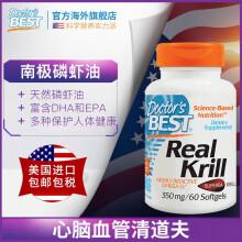 Doctor's BEST多特倍斯 南极DHA+EPA磷虾油软胶囊改善心血管健康调节三高60粒