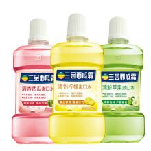 京东超市桂林三金西瓜霜漱口水口腔清新口气深层清洁果味不刺激 西瓜柠檬苹果*3瓶装