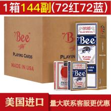 美国原装进口小蜜蜂扑克牌成人纸牌批发小蜜峰Bee德州扑克 一箱装(144副红蓝对半)