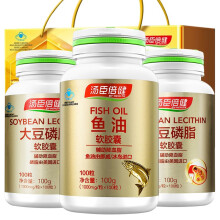 汤臣倍健大豆卵磷脂软胶囊深海鱼油软胶囊 礼盒装可以搭鱼肝油成人中老年人营养保健