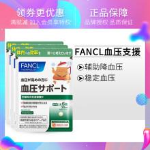 京东国际              日本FANCL芳珂 健康支援系列 降血压降血糖降血脂降尿酸降脂肪 5282新版血压支援  3袋