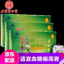 【厂家直供】北京同仁堂辅助降血糖茶辅助降糖茶正品 同仁益平茶2.1g*60袋*3盒 适宜血糖偏高者糖尿病人
