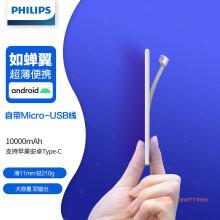 飞利浦10000mAh 移动电源/充电宝 Air DLP1130S 自带Micro线 双输出 白色 适用苹果三星华为小米等