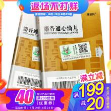 CONBA/康恩贝 麝香通心滴丸 35mg*18丸/盒 【1盒】