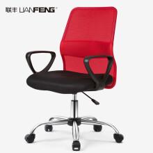 联丰(lianfeng) 电脑椅 办公椅子 家用转椅网布职员椅 W-128DS 红