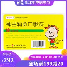 扬子江  神曲消食口服液  10ml*6支/盒 4盒 73元/盒