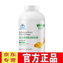 百合康牌鱼油软胶囊 中老年人营养品 80粒/瓶 1瓶