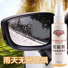 WENEW 防雾剂汽车挡风玻璃车窗除雾车内用后视镜防雨膜长效喷雾防起雾 防雨剂 单瓶 江淮瑞风M3M4S3R3S7M5S2A60M6S5